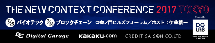 THE NEW CONTEXT CONFERENCE 2017 TOKYO 7/25:バイオテック 7/26:ブロックチェーン@虎ノ門ヒルズフォーラム/ホスト:伊藤穰一